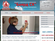 Главная  - Монтажное предприятие г.Пятигорск
