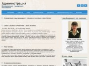 Официальный сайт Вихоревки