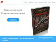 Книга афоризмов Александра Комиссара (Россия, Московская область, Москва)