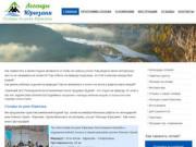 Сплавы по реке Юрюзань - Компания ЛЕГЕНДЫ ЮРЮЗАНИ