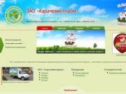 ЗАО «Карачевмолпром» - натуральная молочная продукция из Карачева