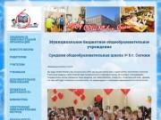 Средняя общеобразовательная школа № 6 г. Сегежи