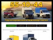 Грузоперевозки по Нижневартовску, межгороду и РФ. 8 (902) 855 10 44