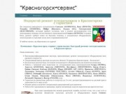 Ремонт холодильников на дому в Красногорске