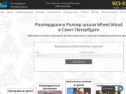 Крытый роллердром и роллер школа WheelWood в СПб -для детей и взрослых