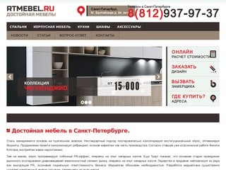 RTmebel.ru - Достойная мебель в Санкт-Петербурге.