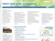 МБОУ СОШ №39 г.Ставрополя  