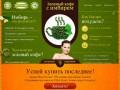 Зеленый кофе с имбирем - 990 рублей!