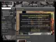 Чугун он-лайн - Каминные и топочные дверцы с бесплатной доставкой по Украине (Украина, Черновицкая область, Черновцы)