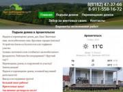 Подъем домов в Архангельске