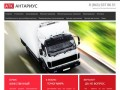 Транспортная компания «АТК-Антариус» (Татарстан, г. Казань, Телефон: 8 (843) 537 86 51)