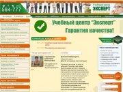 Курсы в Волгограде - Эксперт Волгоград
