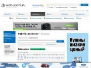 Web-sochі.ru - Сочинский интернет. Информационно-развлекательный портал Сочи