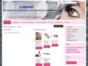 «СИЯНИЕ» — интернет-магазин косметики, парфюмерии