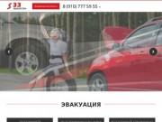 Эвакуация Владимирская область 8 (910) 777 59 55