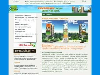 Квартиры в новостройках Новосибирска. ЖК Гринвилл. СК Вилюйская.