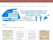   Сайт управляющей компании ООО ЖКС №1 г.Красный Сулин