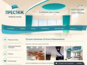Натяжные потолки Нижнекамск,Натяжные потолки Челны