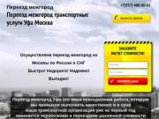 Грузовые перевозки и квартирные переезды по России 1-20 тонн. (Россия, Московская область, Москва)