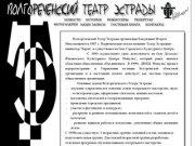 Волгореченский театр эстрады