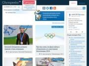 Олимпийские игры на Олимпикс.ру / Паралимпийские игры / Олимпиада в Сочи 2014