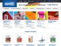 Краски и герметик Remmers по низкой цене купить в Москве