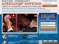 Fokusnik-karelin.ru — ФОКУСНИК - ИЛЛЮЗИОНИСТ АЛЕКСАНДР КАРЕЛИН
