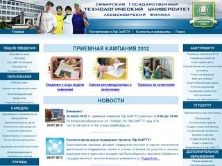 Лесосибирский филиал СибГТУ