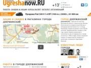 Город Дзержинский. Работа, вакансии, объявления, акции и скидки в Дзержинском