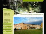 Сайт Новолялинского Водоканала - МУП «Водоканал города Новая Ляля» Новолялинского ГО
