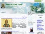 Никольский храм - Новости