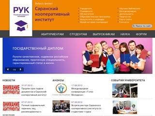 Саранский кооперативный институт РУК