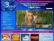 Телерадиокомпания Вектор - НОВОСТИ