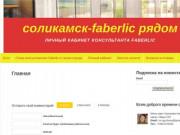 Соликамск-Faberlic рядом |