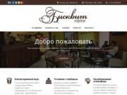 Кофейня Бисквит - Клинцы, просп. Ленина, 45