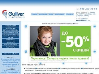 Гулливер Сайт