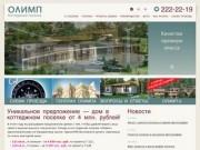 ОЛИМП - коттеджные поселки в Подмосковье Каширское шоссе, купить коттедж в Подмосковье