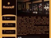 Ямалоff-элитный ресторан. г. Надым