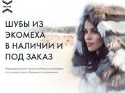 Only Me Сыктывкар - Шубы из эко меха