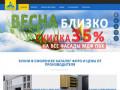 Zov-v-smolenske.ru — Купить кухни в Смоленске на заказ цены белорусского производителя
