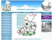 Интернет-страна Вага - Няндома и Няндомский район