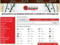 Yaponcar.ru — Японка Белогорск Амурская область Автозапчасти интернет магазин заказ идоставка наяпонские и