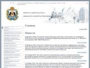 Комитет строительства, дорожного и транспортного хозяйства Новгородской области |