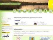 Новохопёрский информационно- развлекательный портал  | Новохоперск в зоне .RU