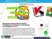 Ремонт компьютеров и ноутбуков в Вологде VologdaComp