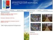 ОАО «Кронштадтский Некрополь»