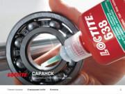 Саранск — Промышленные клеи и герметики — Loctite