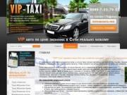 VІP-Taxі - заказ такси в Сочи: 8989-7-55-79-55 (Краснодарский край, г. Сочи)
