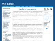 Mir CasDi - информация о видах заработка в интернете