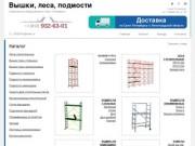 Изготовление, продажа и доставка стальных и алюминиевых строительных вышек. (Россия, Ленинградская область, Санкт-Петербург)